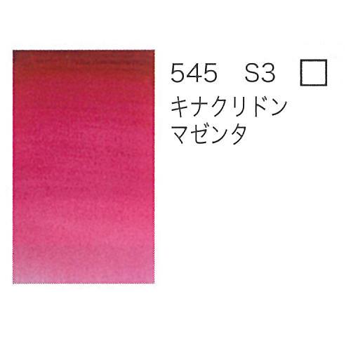 W&N プロフェッショナル水彩ハーフパン 545キナクリドンマゼンタ