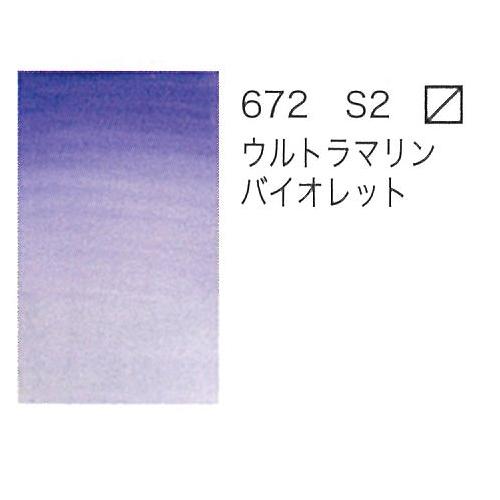 W&N プロフェッショナル水彩ハーフパン 672ウルトラマリンバイオレット