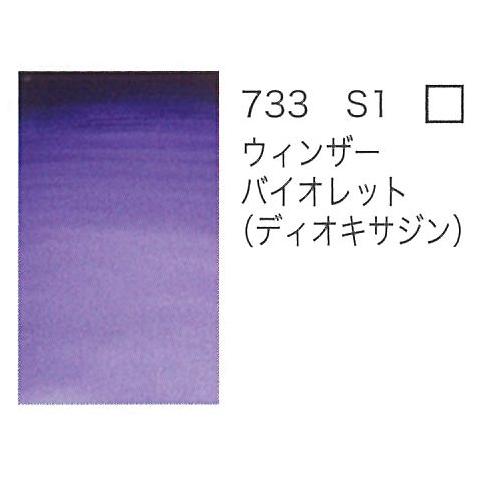 W&N プロフェッショナル水彩ハーフパン 733ウィンザーバイオレット(ディオキサジン)