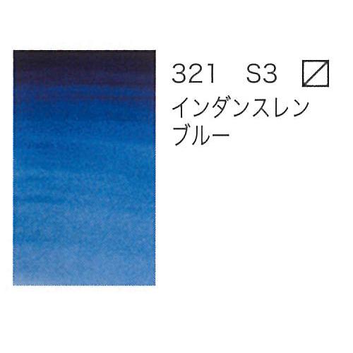W&N プロフェッショナル水彩ハーフパン 321インダスレンブルー