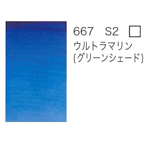 W&N プロフェッショナル水彩ハーフパン 667ウルトラマリン(グリーンシェード)