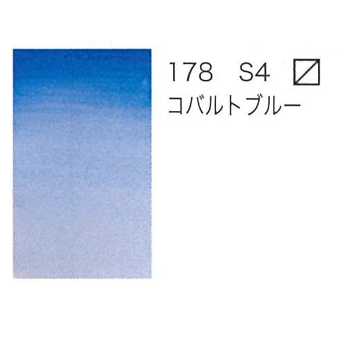W&N プロフェッショナル水彩ハーフパン 178コバルトブルー
