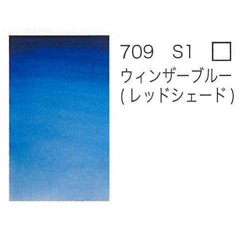 W&N プロフェッショナル水彩ハーフパン 709ウィンザーブルー(レッドシェード)