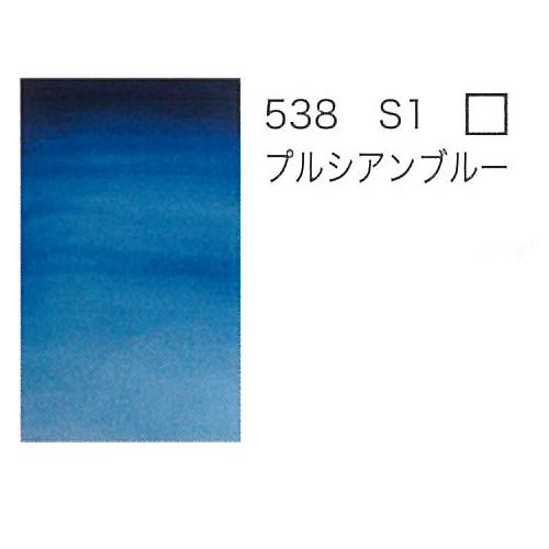 W&N プロフェッショナル水彩ハーフパン 538プルシャンブルー