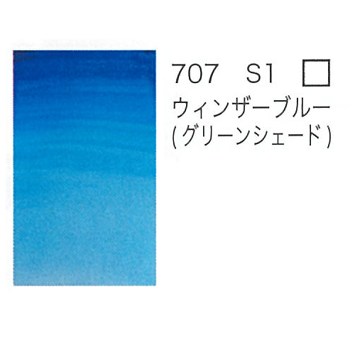 W&N プロフェッショナル水彩ハーフパン 707ウィンザーブルー(グリーンシェード)