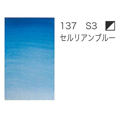 W&N プロフェッショナル水彩ハーフパン 137セルリアンブルー