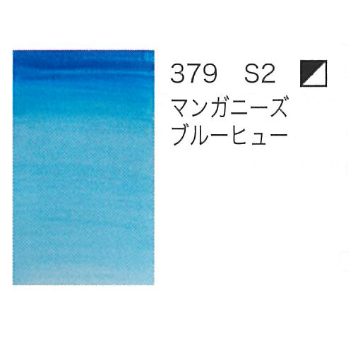 W&N プロフェッショナル水彩ハーフパン 379マンガニーズブルーヒュー