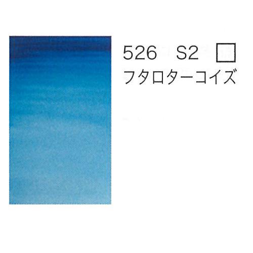 W&N プロフェッショナル水彩ハーフパン 526フタロターコイズ