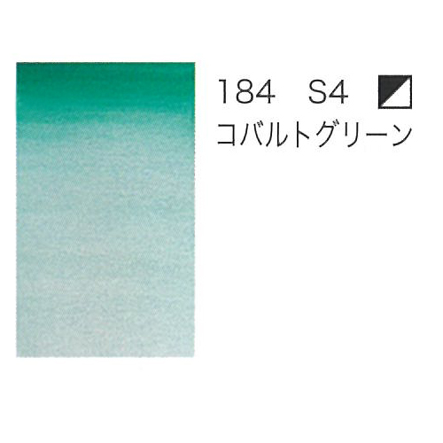W&N プロフェッショナル水彩ハーフパン 184コバルトグリーン