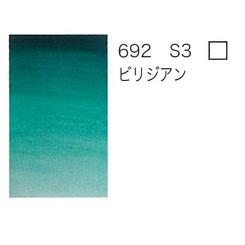 W&N プロフェッショナル水彩ハーフパン 692ビリジャン