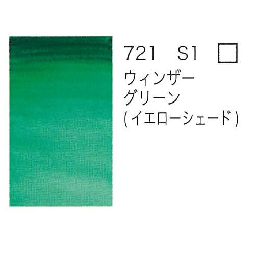 W&N プロフェッショナル水彩ハーフパン 721ウィンザーグリーン(イエローシェード)