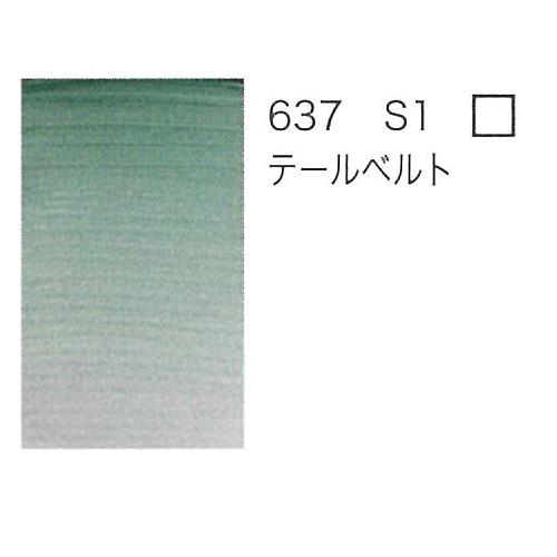 W&N プロフェッショナル水彩ハーフパン 637テールベルト