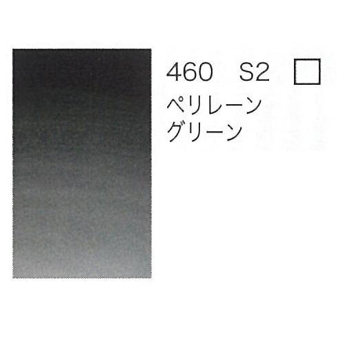 W&N プロフェッショナル水彩ハーフパン 460ペリレーングリーン