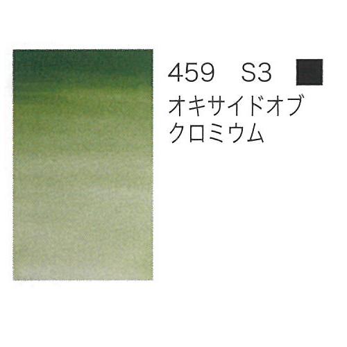 W&N プロフェッショナル水彩ハーフパン 459オキサイドオブクロミウム