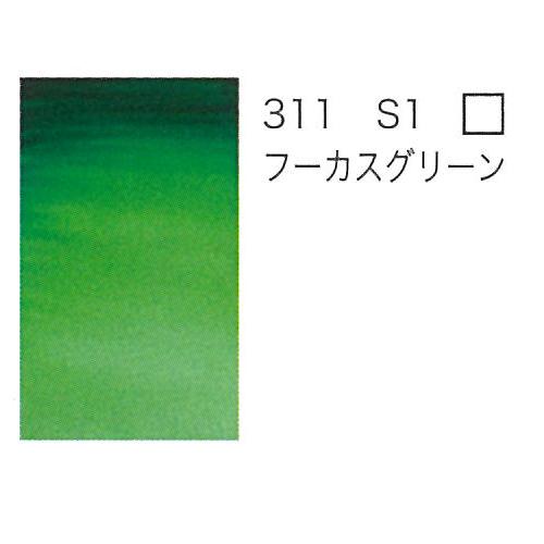 W&N プロフェッショナル水彩ハーフパン 311フーカスグリーン