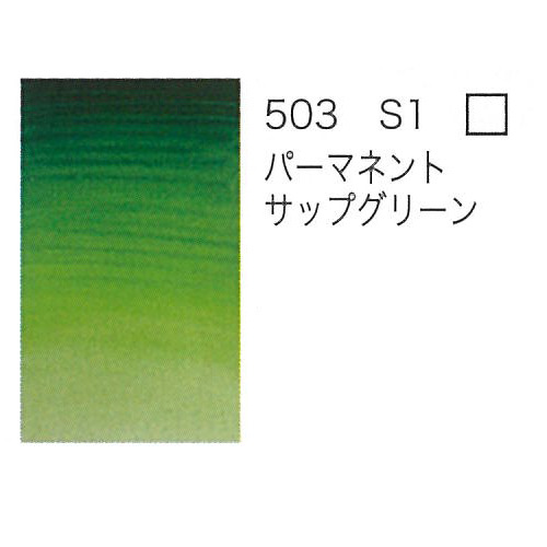 W&N プロフェッショナル水彩ハーフパン 503パーマネントサップグリーン