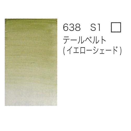 W&N プロフェッショナル水彩ハーフパン 638テールベルト(イエローシェード)
