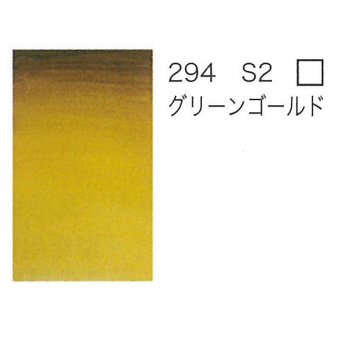W&N プロフェッショナル水彩ハーフパン 294グリーンゴールド