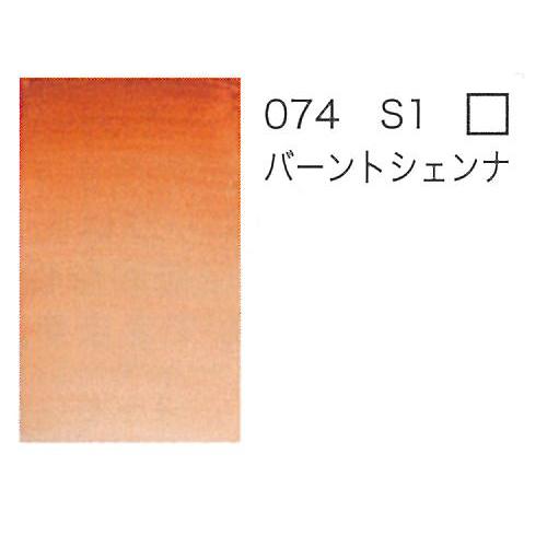 W&N プロフェッショナル水彩ハーフパン 074バーントシェンナ