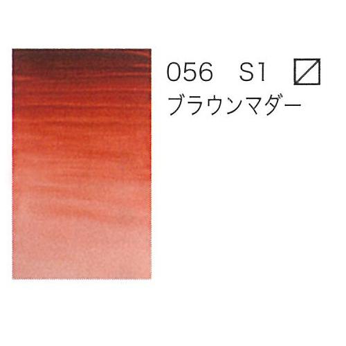 W&N プロフェッショナル水彩ハーフパン 056ブラウンマダー