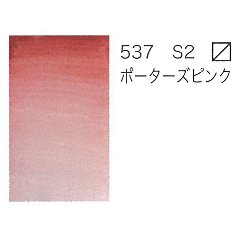 W&N プロフェッショナル水彩ハーフパン 537ポーターズピンク