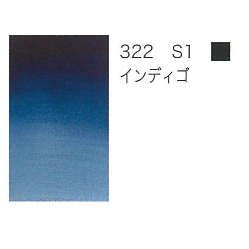 W&N プロフェッショナル水彩ハーフパン 322インディゴ