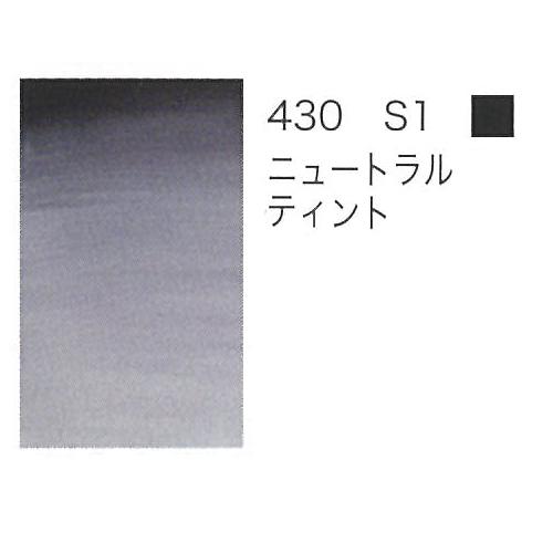 W&N プロフェッショナル水彩ハーフパン 430ニュートラルチント