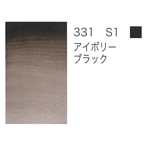 W&N プロフェッショナル水彩ハーフパン 331アイボリーブラック