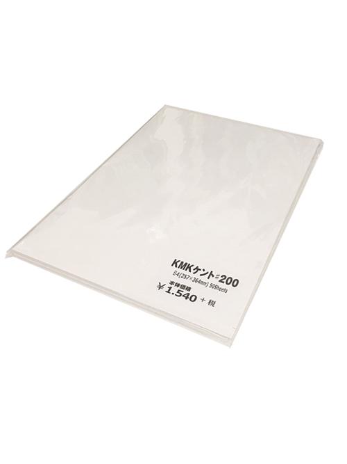 KMKケント紙#200(209g)B4パック[50枚入]