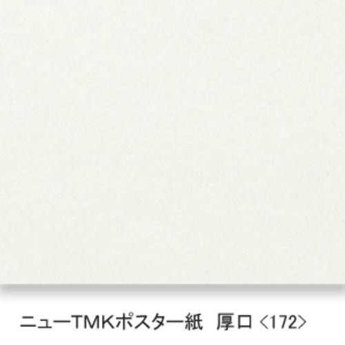ニューTMKポスター紙(厚口・172K)B本判四切:20枚