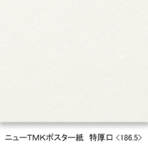 ニューTMKポスター紙(特厚口・186.5K)B本判四切:20枚