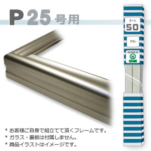 オール50<チタン> P25
