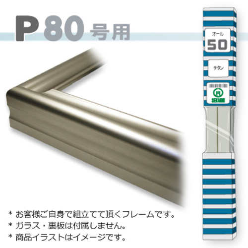 オール50<チタン> P80
