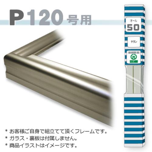 オール50<チタン> P120