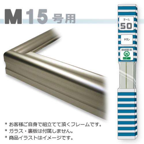 オール50<チタン> M15