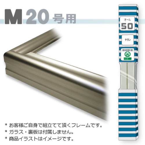 オール50<チタン> M20