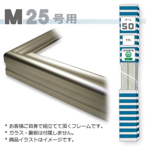 オール50<チタン> M25