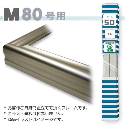 オール50<チタン> M80
