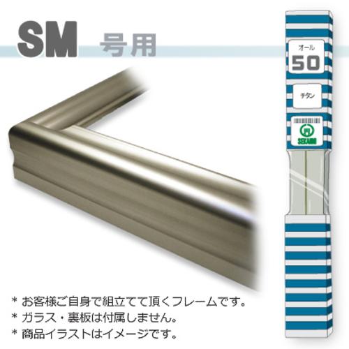 オール50<チタン> SM