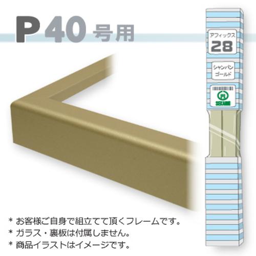 アフィックス28<シャンパンゴールド> P40