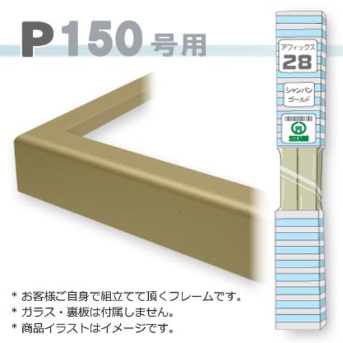 アフィックス28<シャンパンゴールド> P150