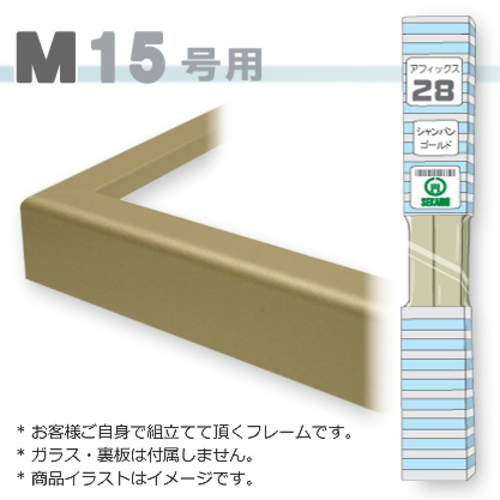 アフィックス28<シャンパンゴールド> M15