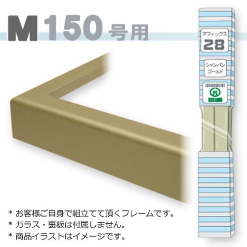 アフィックス28<シャンパンゴールド> M150