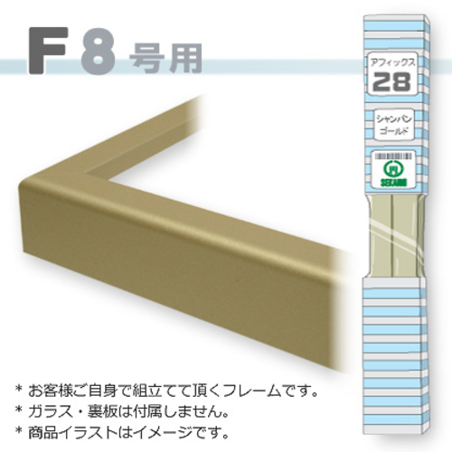 アフィックス28<シャンパンゴールド> F8