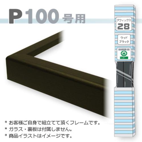 アフィックス28<ウッド黒> P100