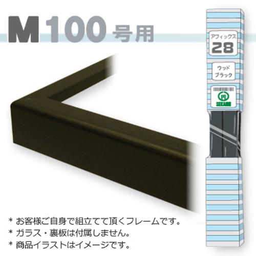 アフィックス28<ウッド黒> M100