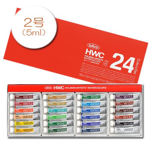 ホルベイン 透明水彩2号 24色セット(W405)