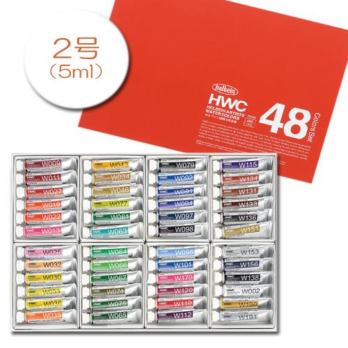 ホルベイン 透明水彩2号 48色セット(W409)