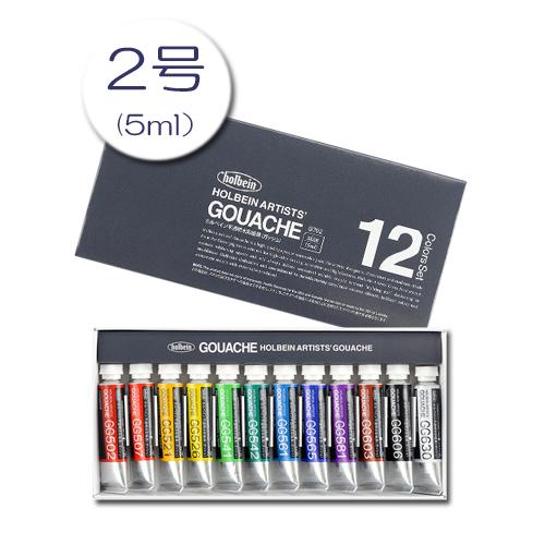 ホルベイン ガッシュ水彩2号 12色セット(G702)
