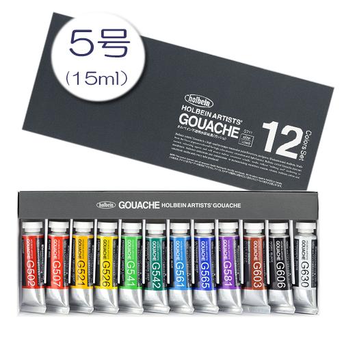ホルベイン ガッシュ水彩5号 12色セット(G711)